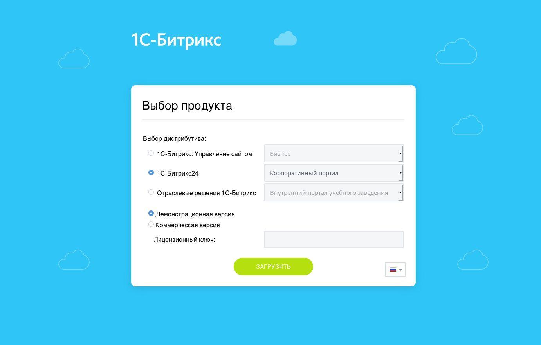 Использование Bitrix24 Desktop