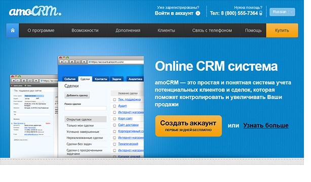 Amo CRM — как работать в этой программе