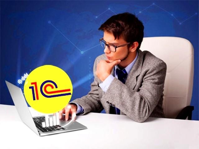 Как работать в 1С:Предприятие самостоятельно для новичков