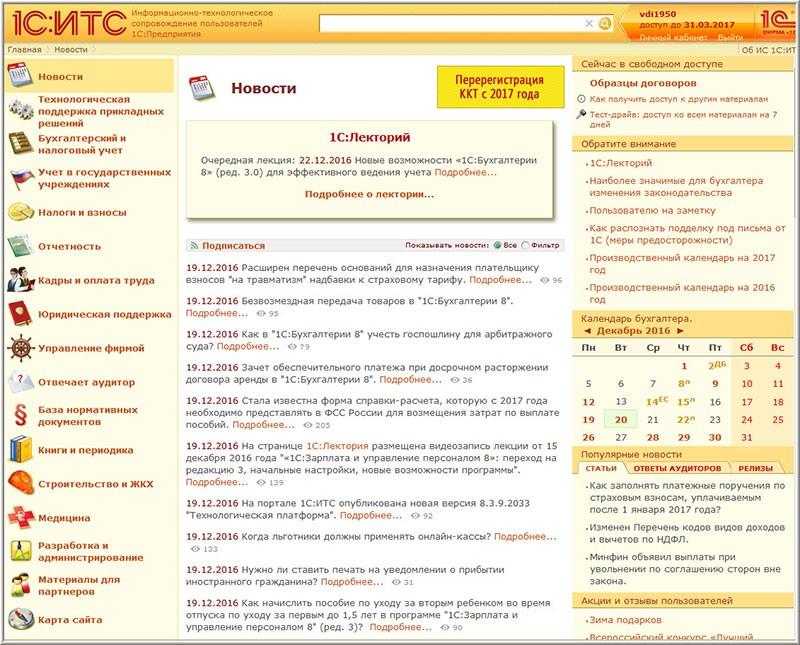 Что такое 1С:ИТС — цены на подписки через официальный сайт