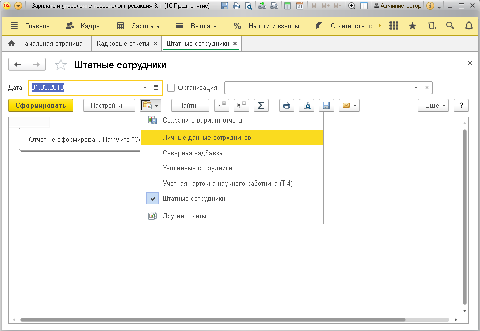 1С:ЗУП (Зарплата и управление персоналом) — версии и функционал