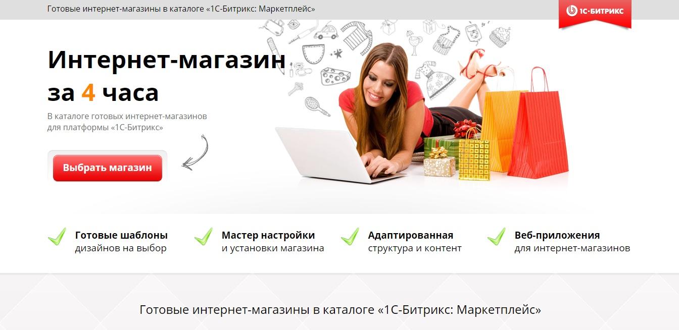 Разработка сайтов на Битрикс