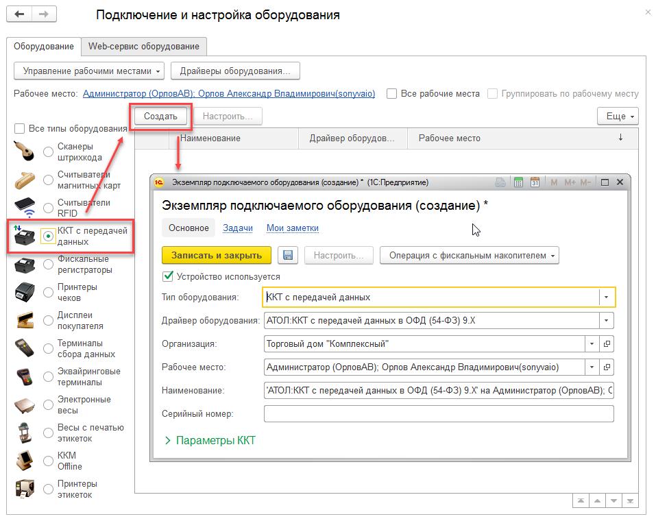 1С:Касса онлайн — функционал и подключение программы