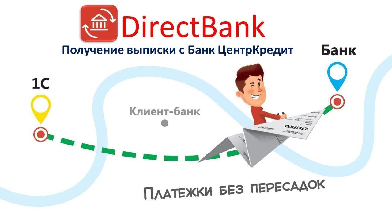 Что такое 1С Директ Банк — настройка и подключение