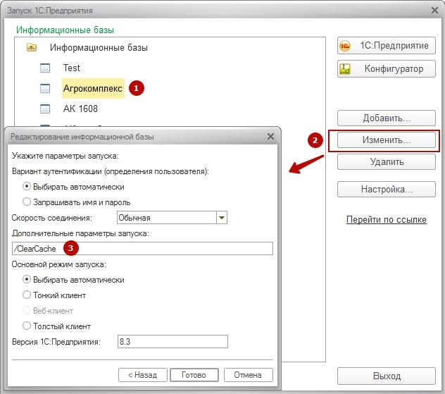 Очистка кэша 1С для пользователя и на сервере