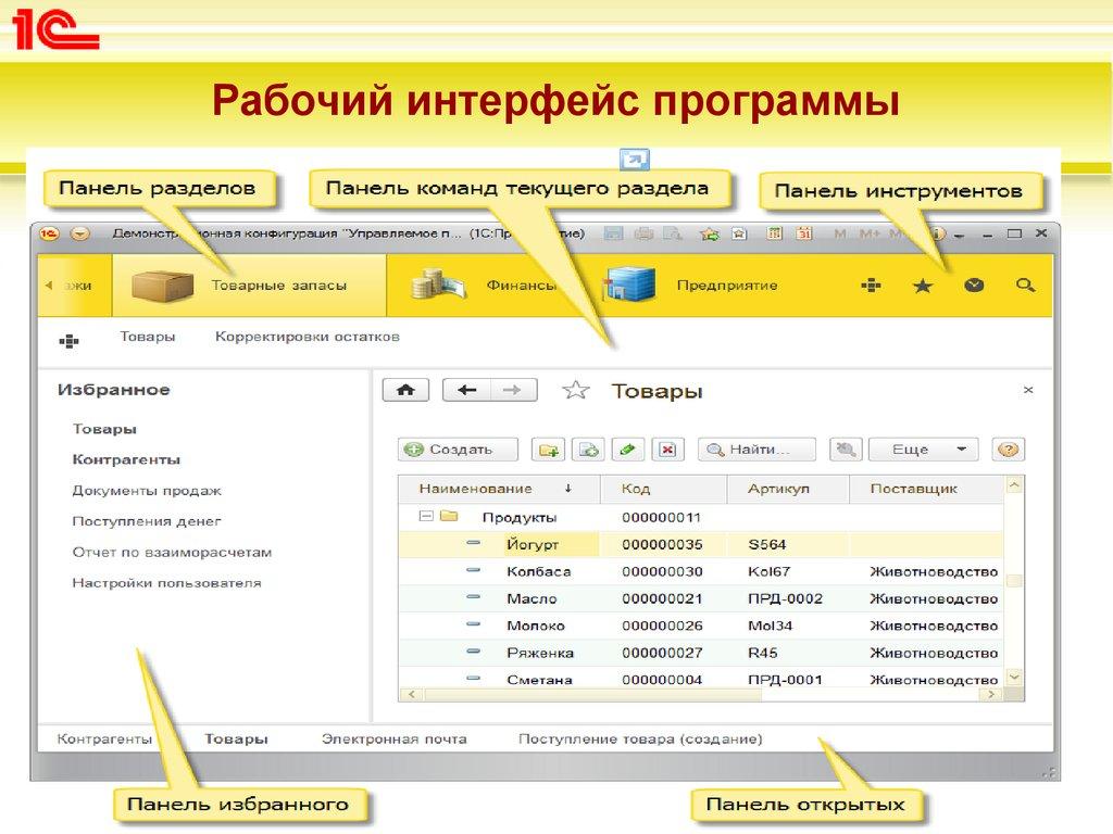 Возможности 1С мобильное приложение — установка и работа в программе