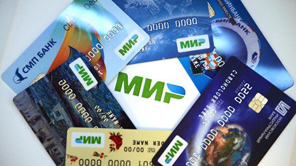 Национальный платежная система Мир — что такое и преимущества