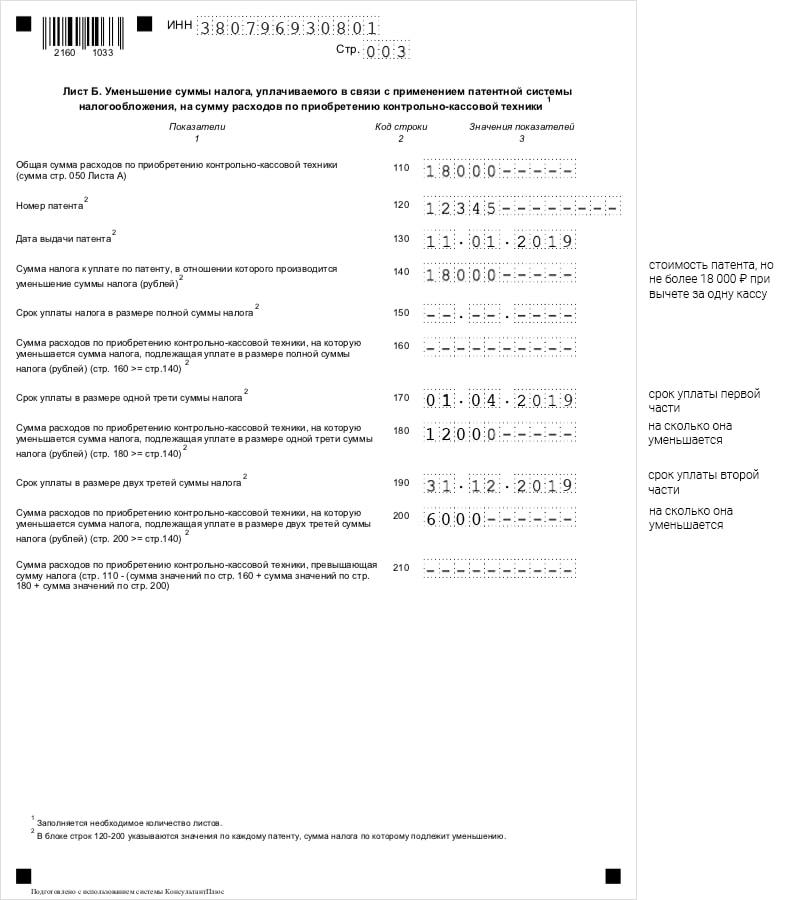 Как получить вычет за кассу онлайн для ИП на ЕНВД и УСН