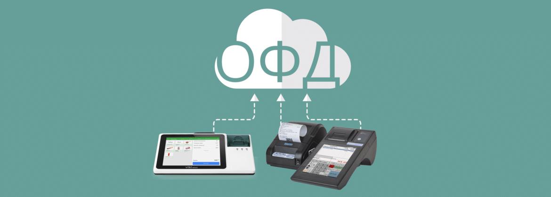Что такое ОФД для кассовых аппаратов — почему не передает чеки