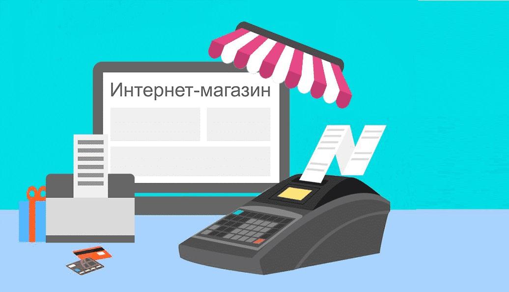 Онлайн-касса для интернет-магазина — нужна ли и подключение