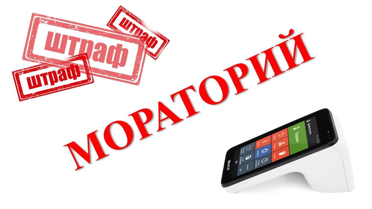 Мораторий на штрафы за отсутствие онлайн-касс — закон об отмене