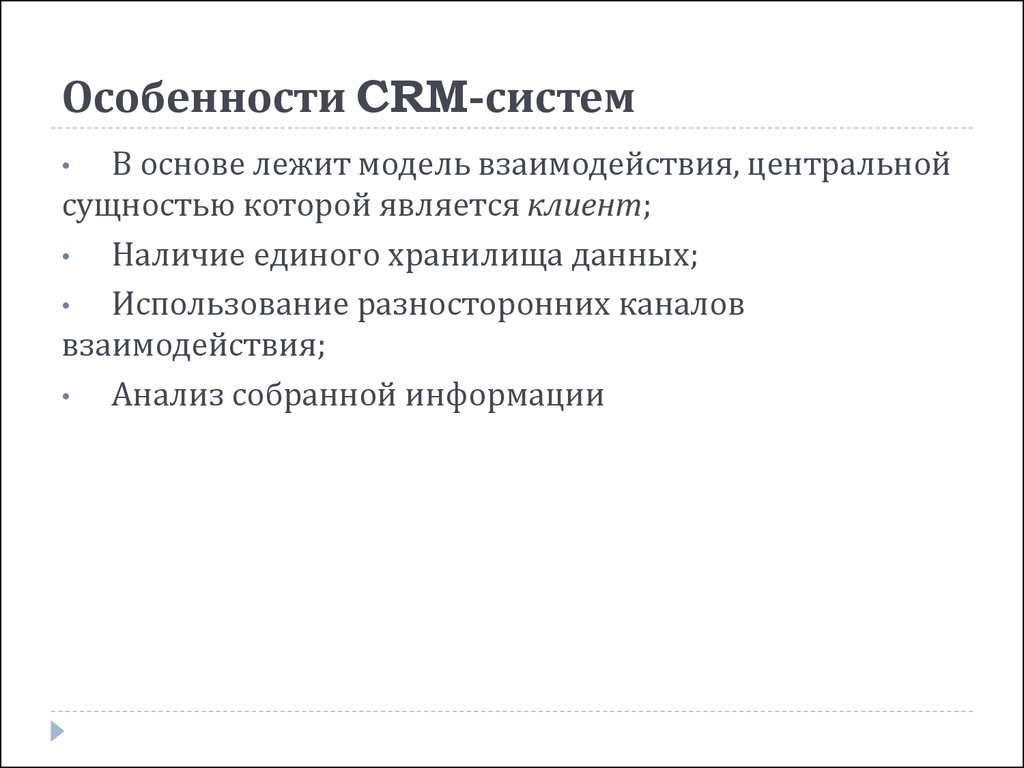 Как выбрать CRM для интернет магазина и малого бизнеса