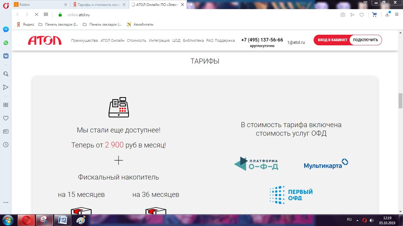 Онлайн-касса Атол — регистрация, подключение и настройка ККТ