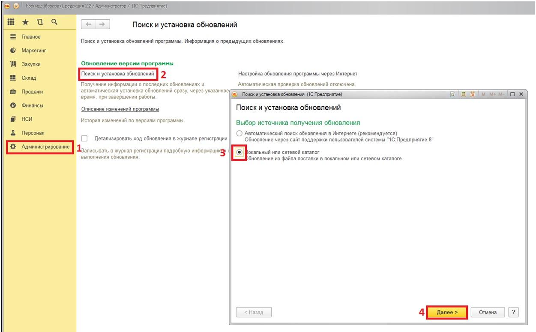 Обновление программы 1С через официальный сайт на сервисе users