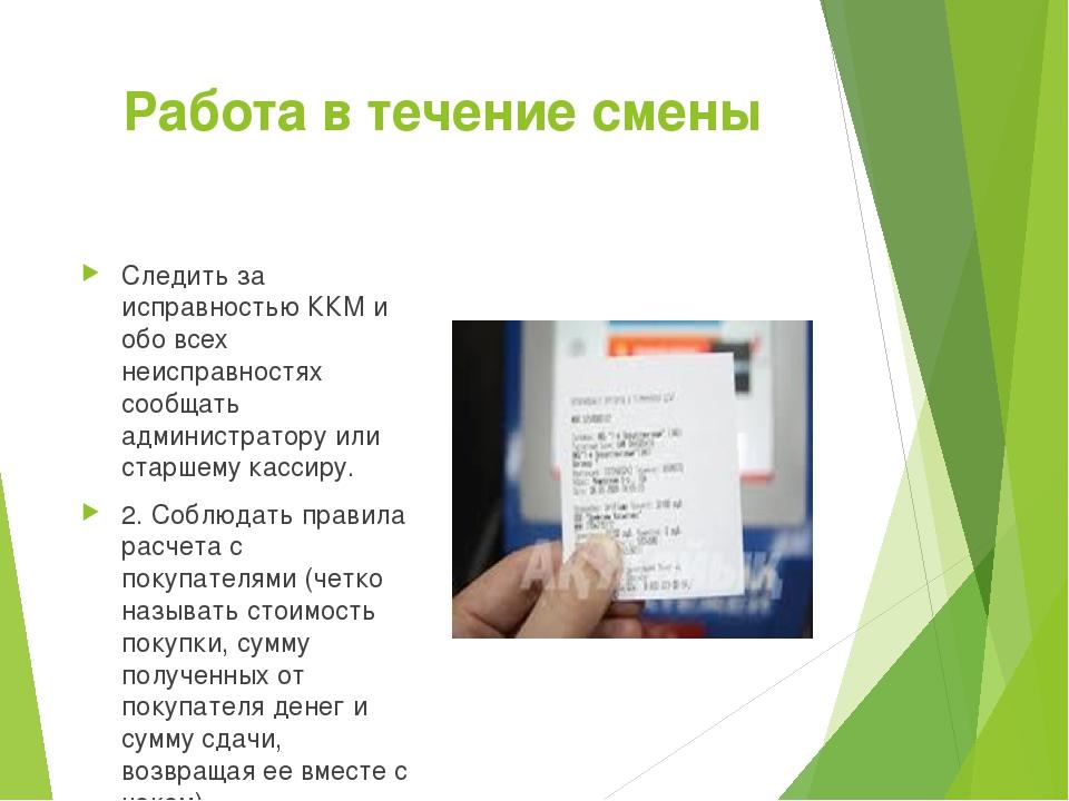 Как пользоваться онлайн-кассой — инструкция по работе для кассира